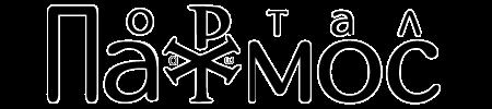 Portal Patmos